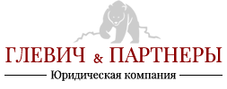 """Юридическая компания """"Глевич и Партнеры"""""""