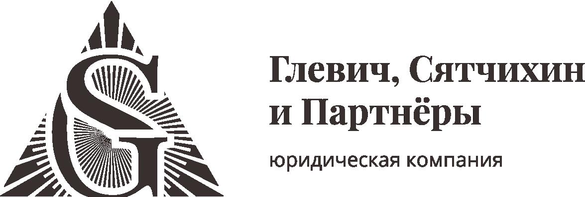 Глевич, Сятчихин и партнеры | Юридическая компания